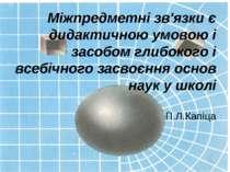 Міжпредметні зв'язки є дидактичною умовою і засобом глибокого і всебічного за...