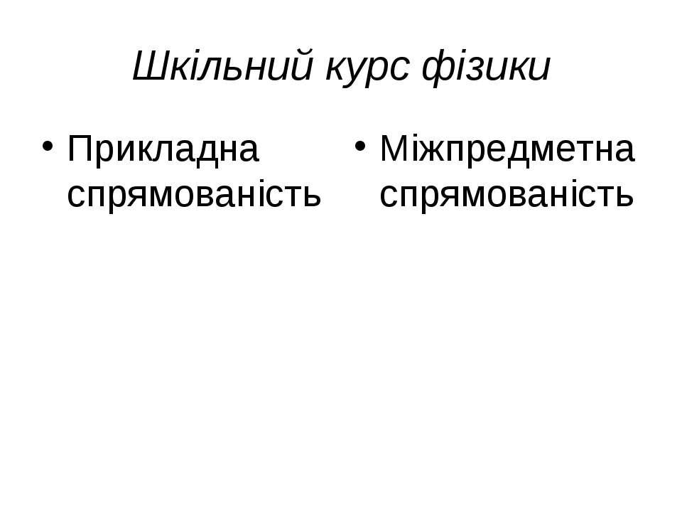Шкільний курс фізики Прикладна спрямованість Міжпредметна спрямованість