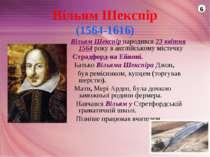 Вільям Шекспір (1564-1616) Вільям Шекспір народився 23 квітня 1564 року в анг...