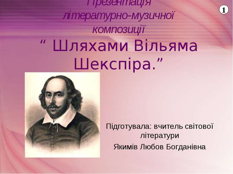"""Презентація літературно-музичної композиції """" Шляхами Вільяма Шекспіра."""" Підг..."""