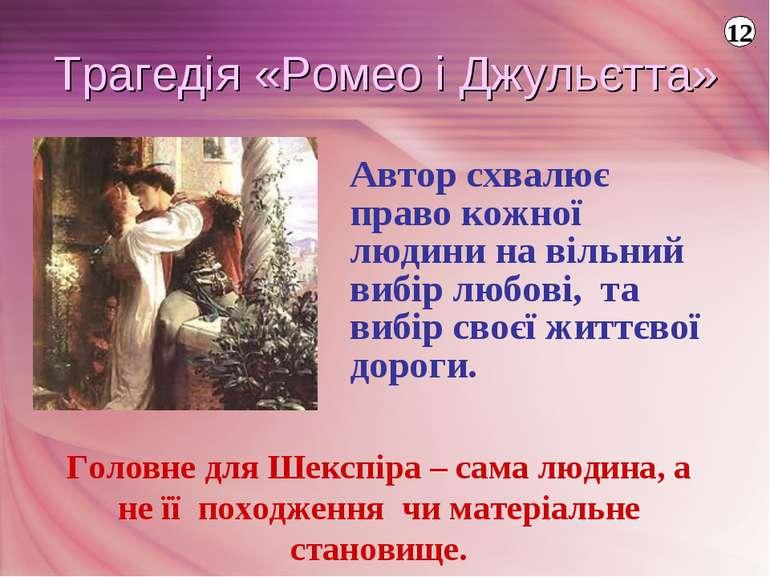 Трагедія «Ромео і Джульєтта» Головне для Шекспіра – сама людина, а не її похо...