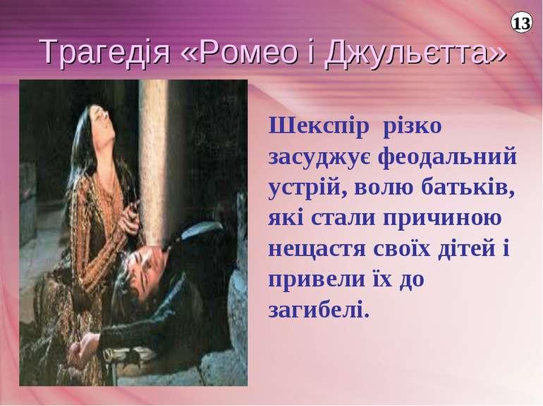Трагедія «Ромео і Джульєтта» Шекспір різко засуджує феодальний устрій, волю б...