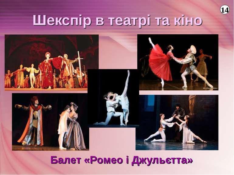Шекспір в театрі та кіно Балет «Ромео і Джульєтта» 14