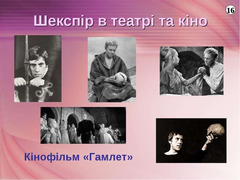 Шекспір в театрі та кіно Кінофільм «Гамлет» 16
