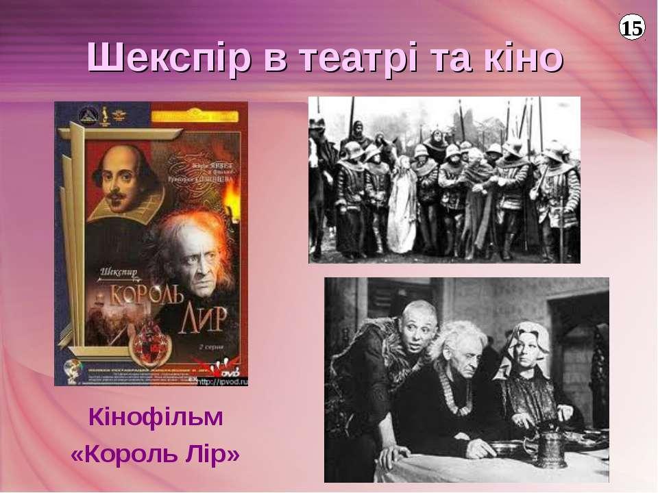 Шекспір в театрі та кіно Кінофільм «Король Лір» 15