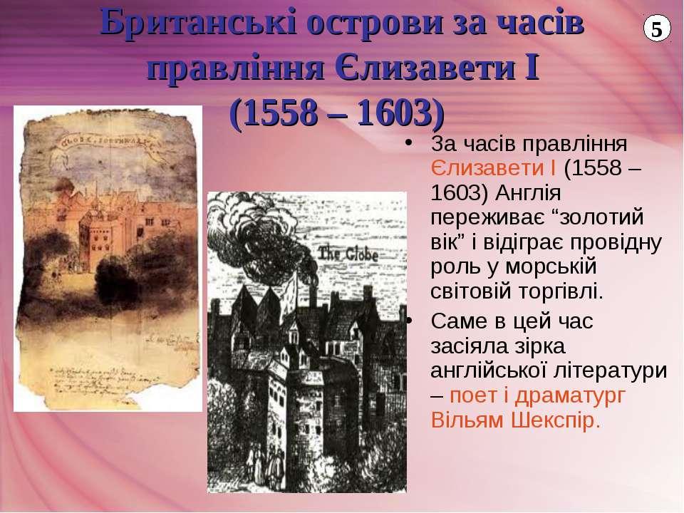 Британські острови за часів правління Єлизавети І (1558 – 1603) За часів прав...