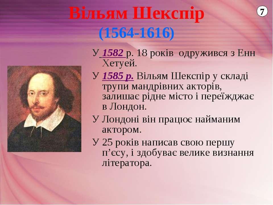 Вільям Шекспір (1564-1616) У 1582 р. 18 років одружився з Енн Хетуей. У 1585 ...