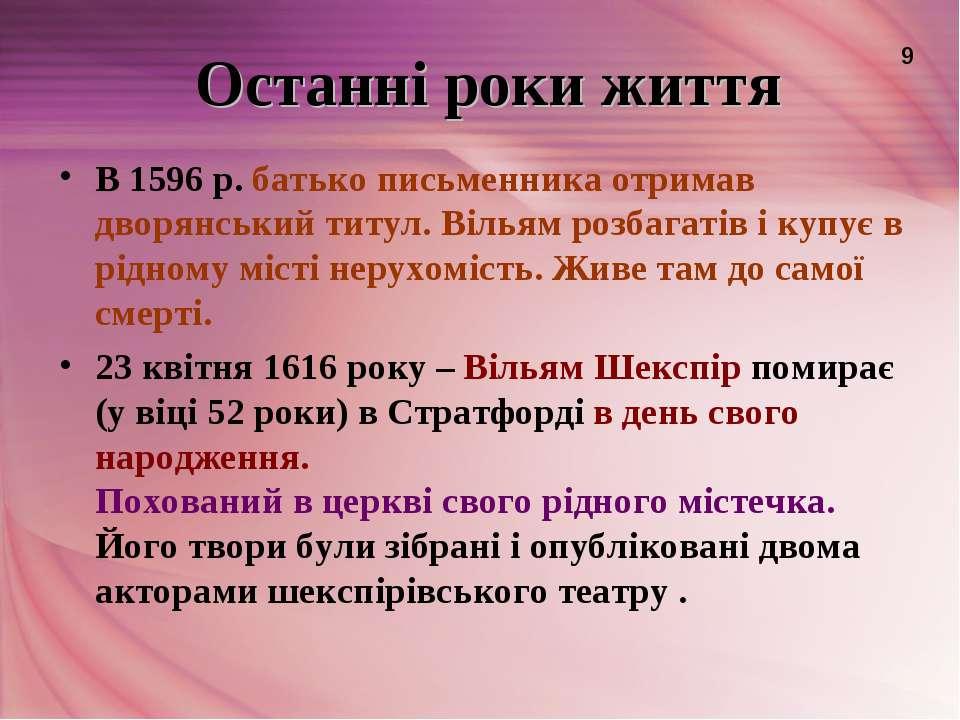 Останні роки життя В 1596 р. батько письменника отримав дворянський титул. Ві...