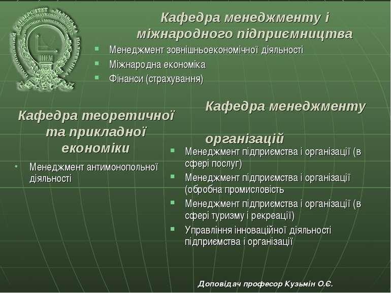 Кафедра менеджменту і міжнародного підприємництва Менеджмент зовнішньоекономі...