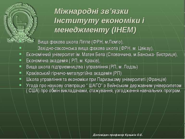Міжнародні зв'язки Інституту економіки і менеджменту (ІНЕМ) Вища фахова школа...
