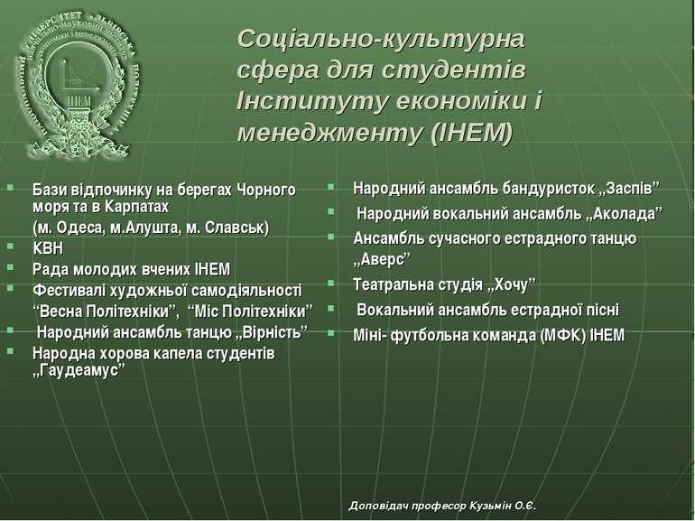 Соціально-культурна сфера для студентів Інституту економіки і менеджменту (ІН...