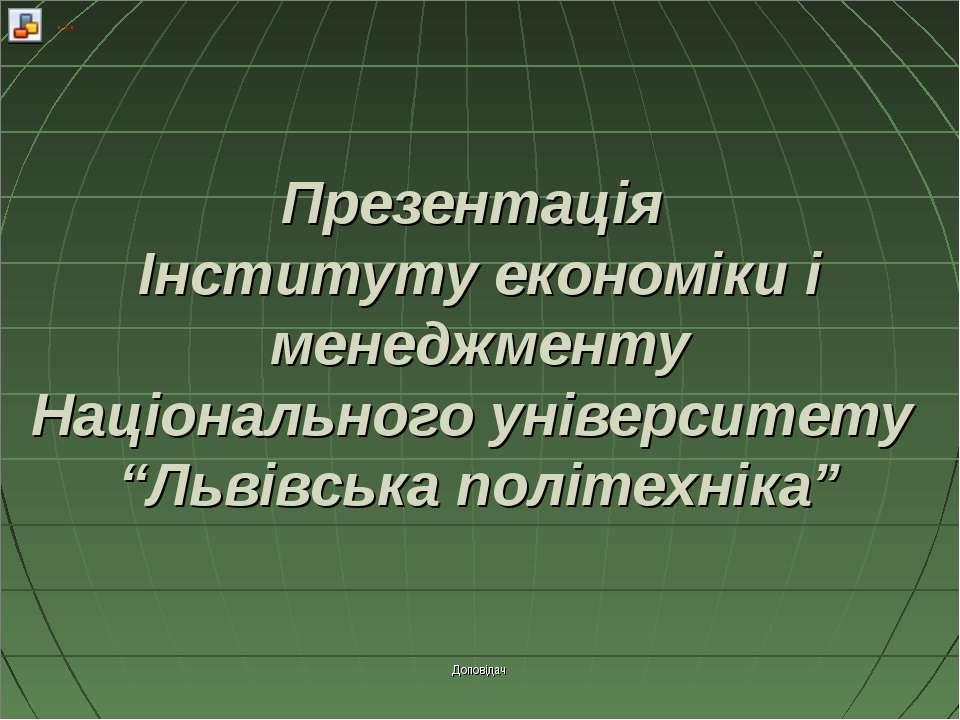 """Презентація Інституту економіки і менеджменту Національного університету """"Льв..."""