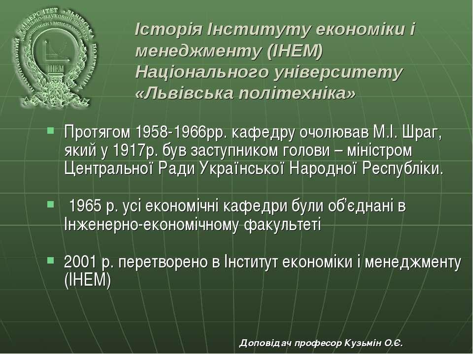 Історія Інституту економіки і менеджменту (ІНЕМ) Національного університету «...