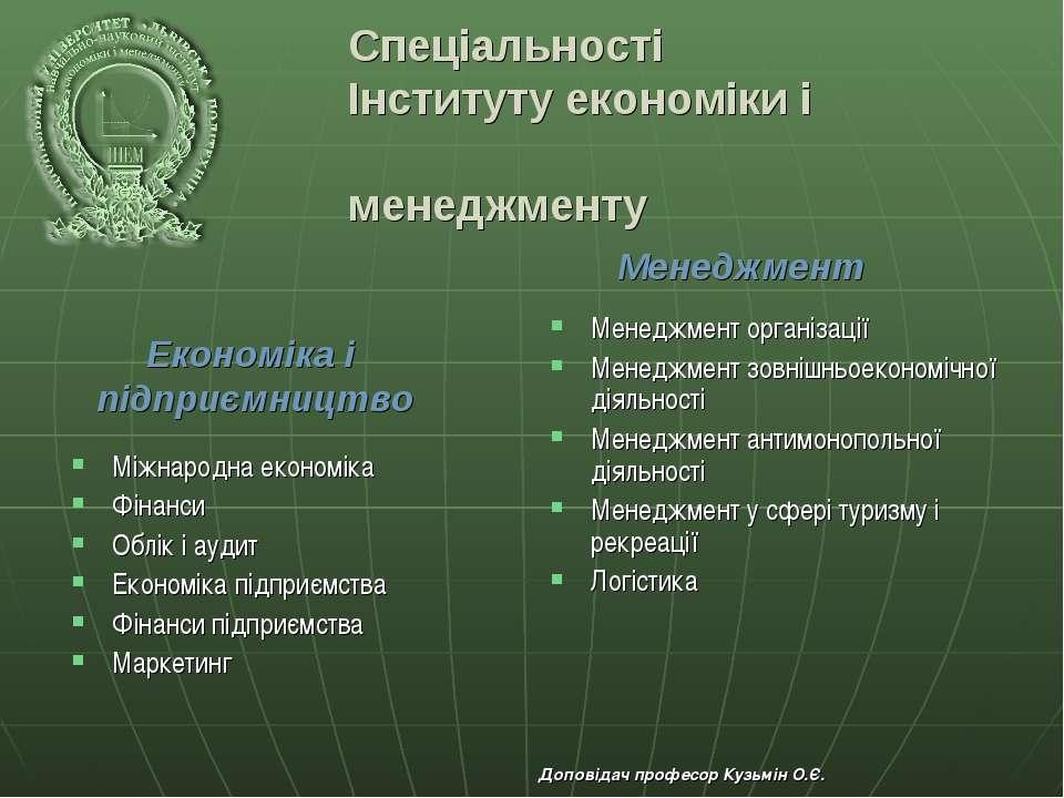 Спеціальності Інституту економіки і менеджменту Міжнародна економіка Фінанси ...