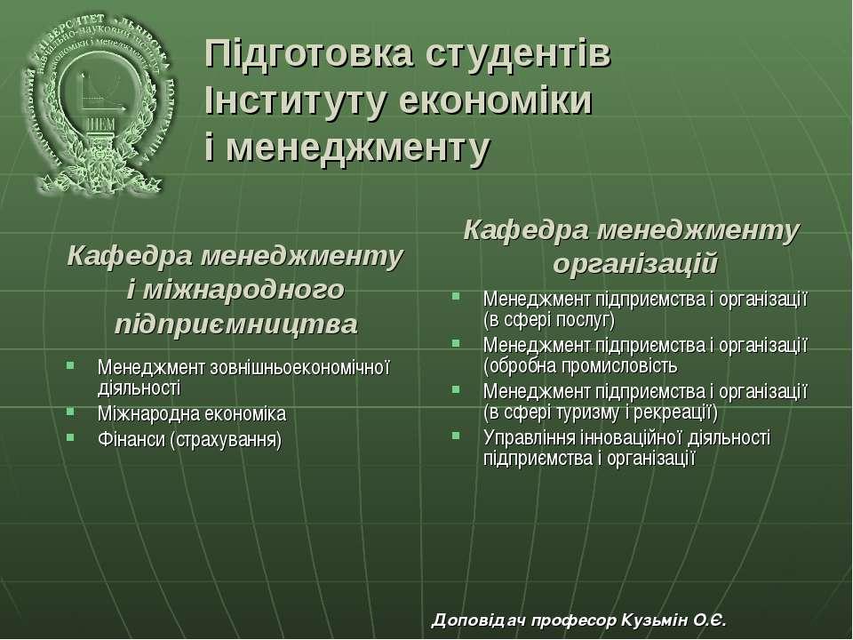 Підготовка студентів Інституту економіки і менеджменту Кафедра менеджменту і ...