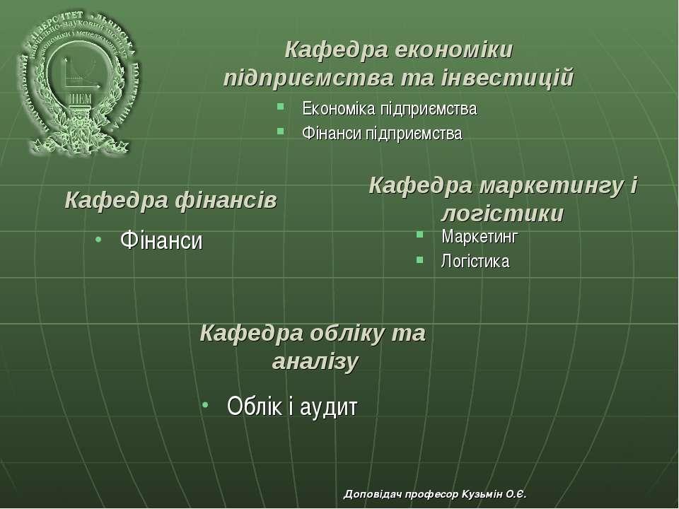 Кафедра маркетингу і логістики Маркетинг Логістика Економіка підприємства Фін...