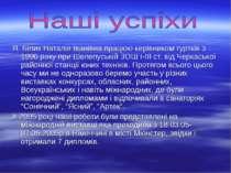 Я, Білик Наталія Іванівна працюю керівником гуртків з 1996 року при Шелепуськ...