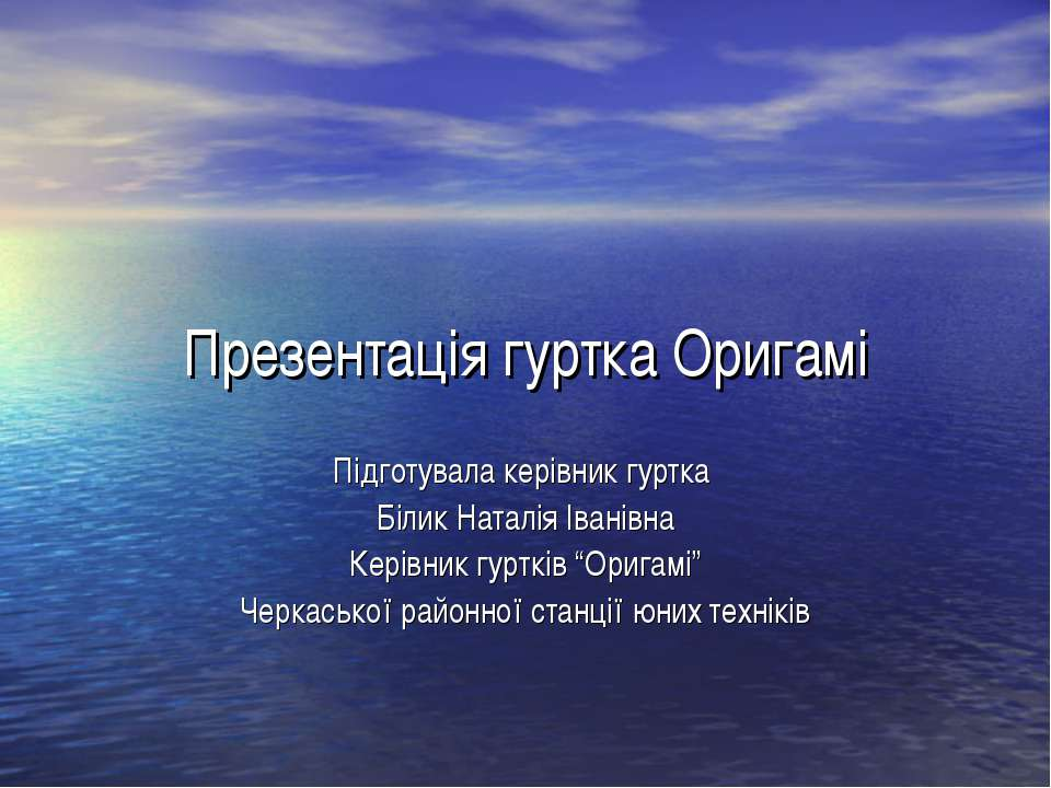 Презентація гуртка Оригамі Підготувала керівник гуртка Білик Наталія Іванівна...