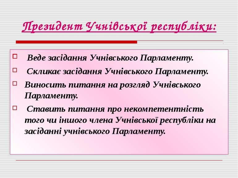Президент Учнівської республіки: Веде засідання Учнівського Парламенту. Склик...