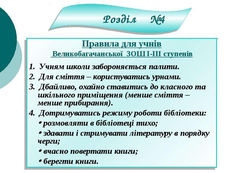 Правила для учнів Великобагачанської ЗОШ І-ІІІ ступенів 1. Учням школи заборо...