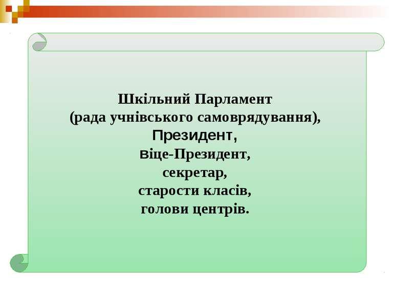 Шкільний Парламент (рада учнівського самоврядування), Президент, віце-Президе...