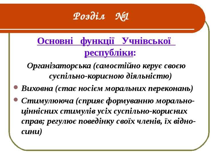 Основні функції Учнівської республіки: Організаторська (самостійно керує своє...