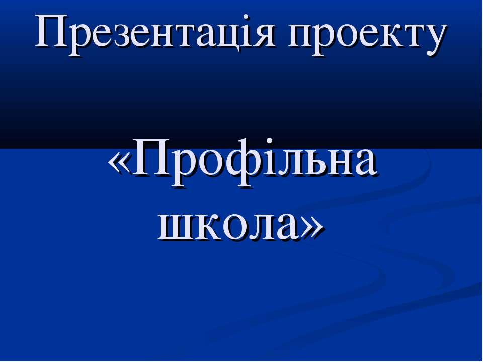 Презентація проекту «Профільна школа»