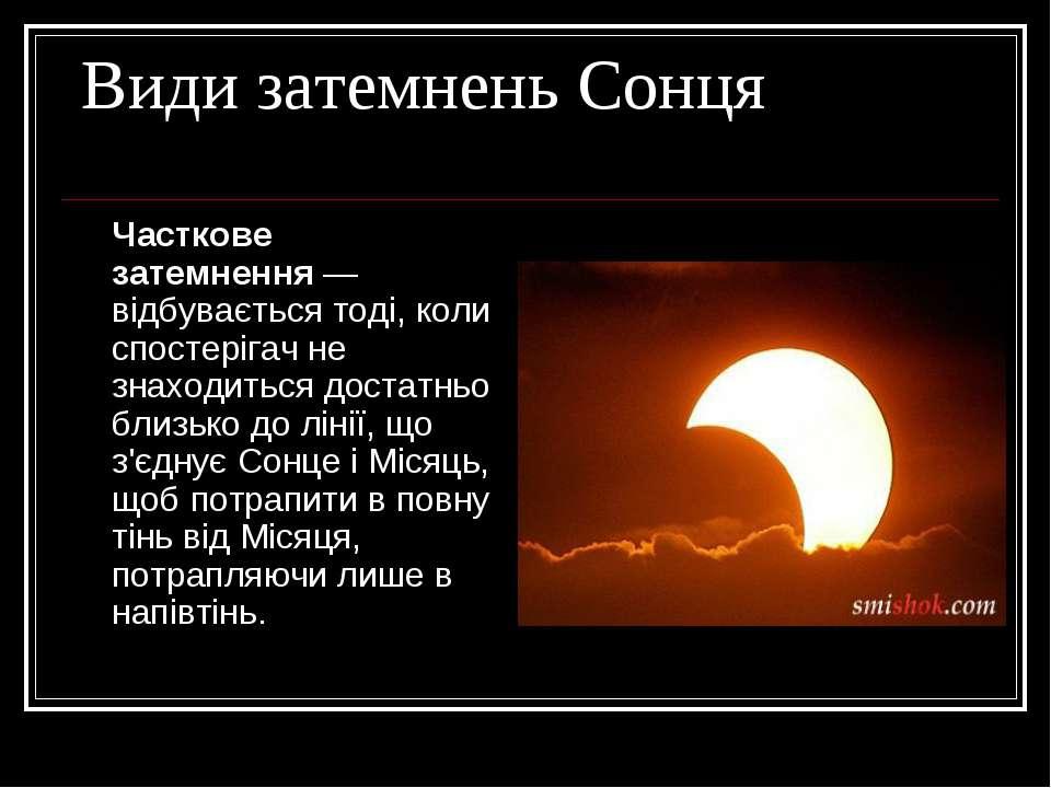 Види затемнень Сонця Часткове затемнення— відбувається тоді, коли спостеріга...