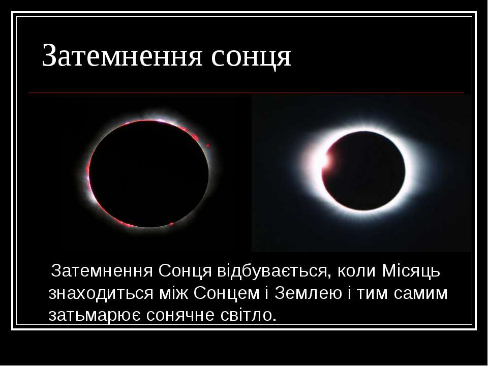 Затемнення сонця Затемнення Сонця відбувається, коли Місяць знаходиться між С...