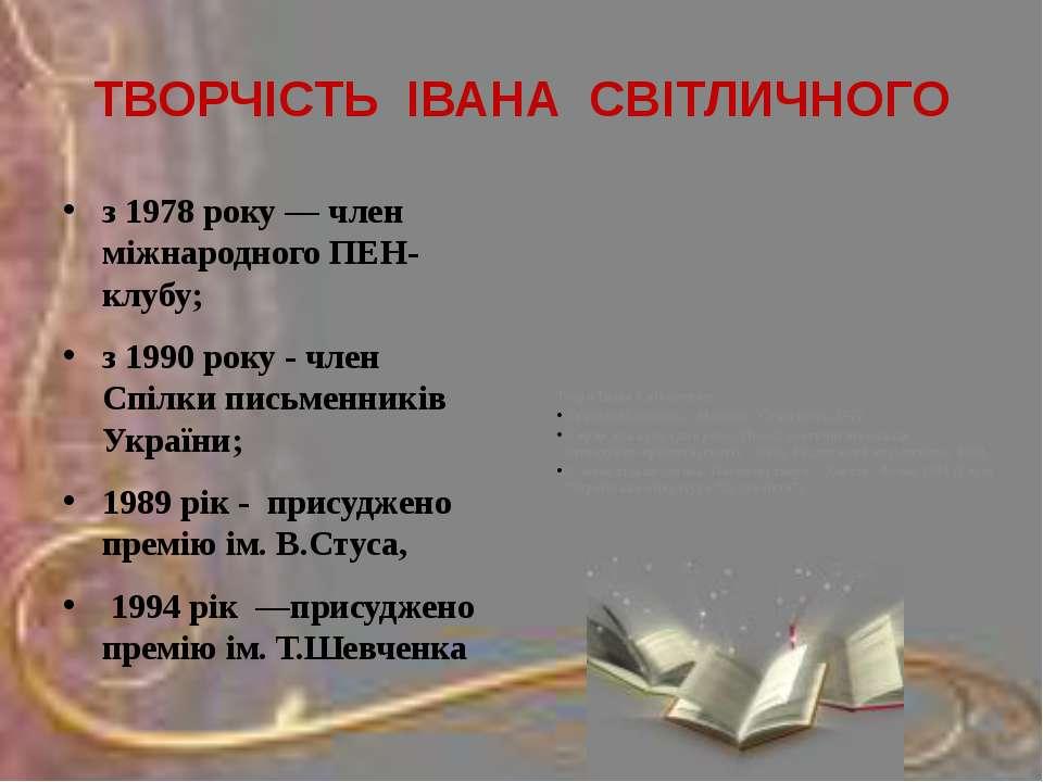 ТВОРЧІСТЬ ІВАНА СВІТЛИЧНОГО з 1978 року — член міжнародного ПЕН-клубу; з 1990...