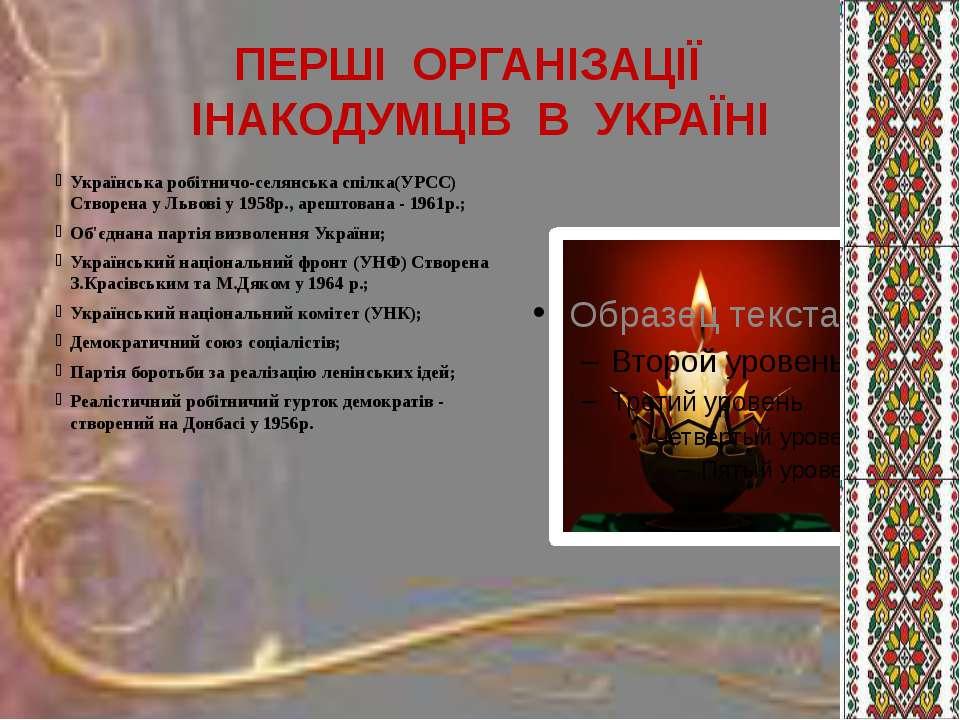 ПЕРШІ ОРГАНІЗАЦІЇ ІНАКОДУМЦІВ В УКРАЇНІ Українська робітничо-селянська спілка...