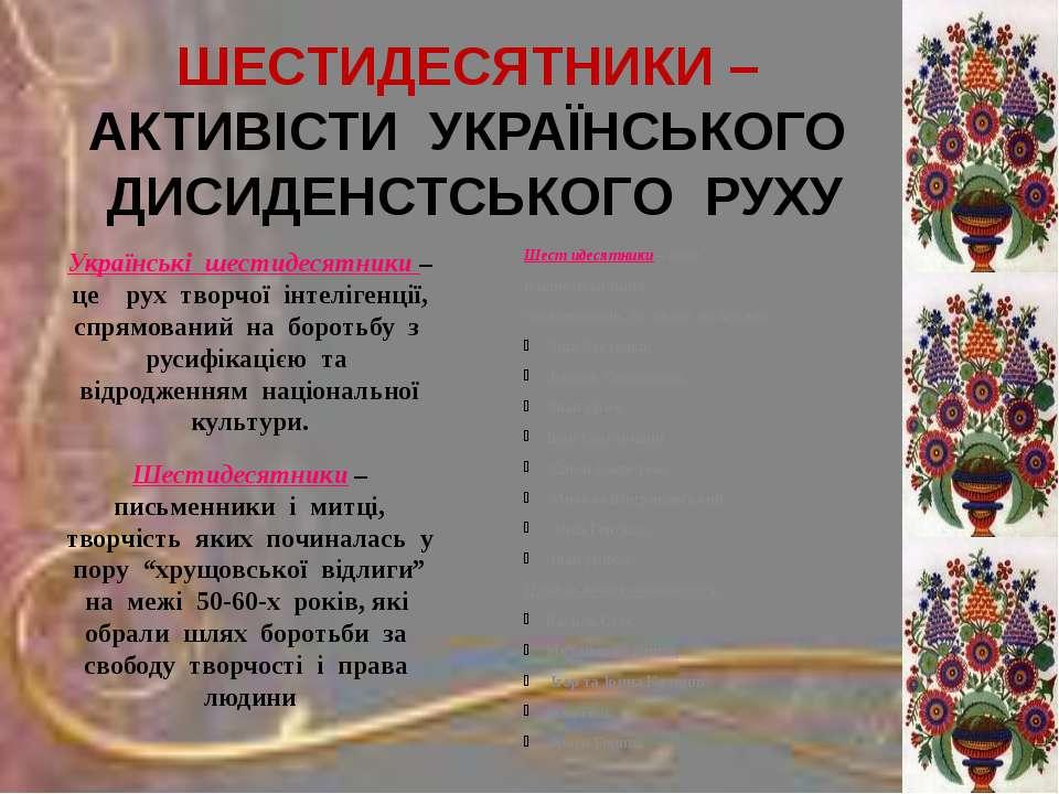 ШЕСТИДЕСЯТНИКИ – АКТИВІСТИ УКРАЇНСЬКОГО ДИСИДЕНСТСЬКОГО РУХУ Українські шести...