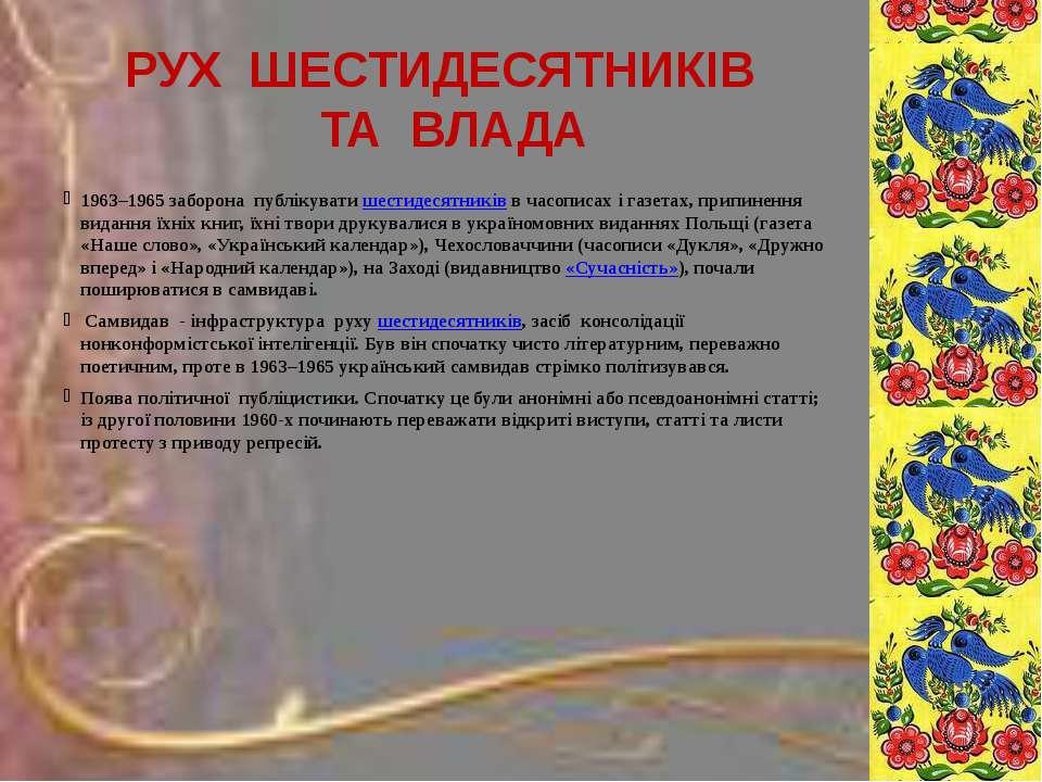 РУХ ШЕСТИДЕСЯТНИКІВ ТА ВЛАДА 1963–1965 заборона публікувати шестидесятників в...
