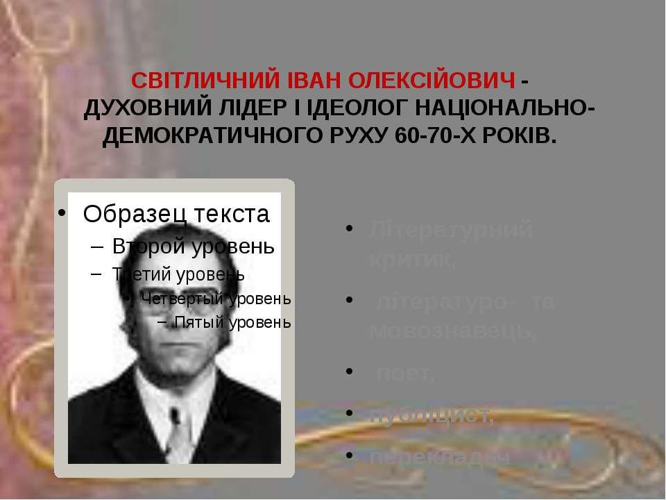СВІТЛИЧНИЙ ІВАН ОЛЕКСІЙОВИЧ - ДУХОВНИЙ ЛІДЕР І ІДЕОЛОГ НАЦІОНАЛЬНО-ДЕМОКРАТИЧ...