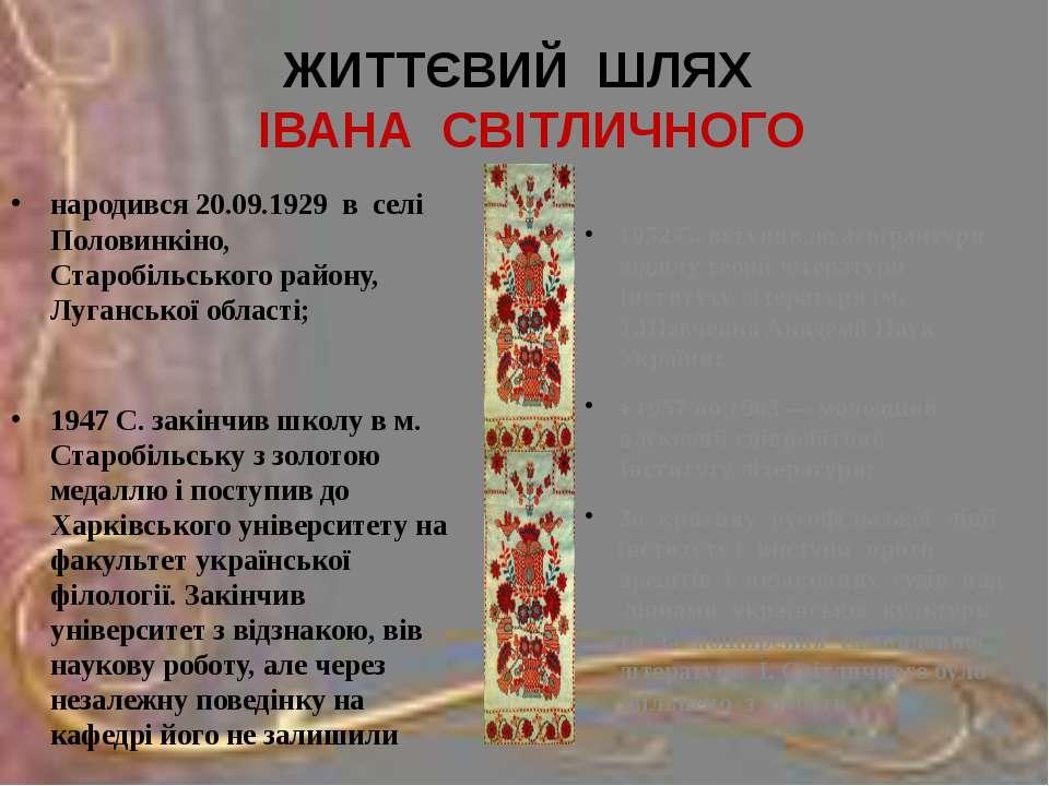 ЖИТТЄВИЙ ШЛЯХ ІВАНА СВІТЛИЧНОГО народився 20.09.1929 в селі Половинкіно, Стар...