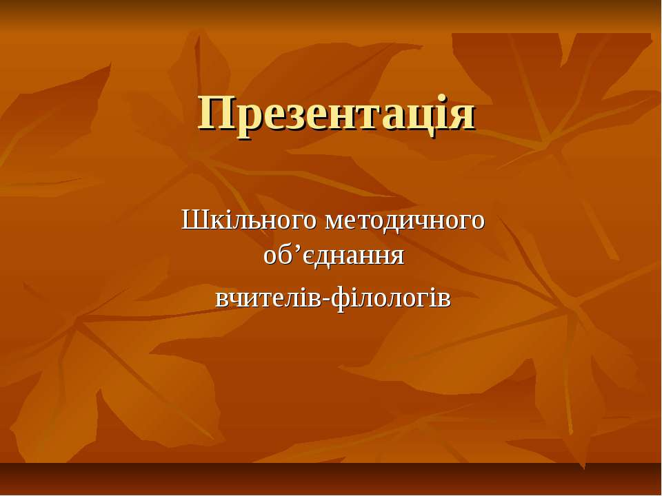 Презентація Шкільного методичного об'єднання вчителів-філологів