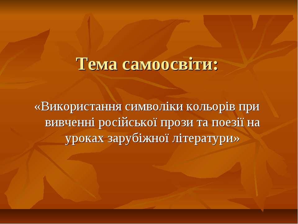 Тема самоосвіти: «Використання символіки кольорів при вивченні російської про...