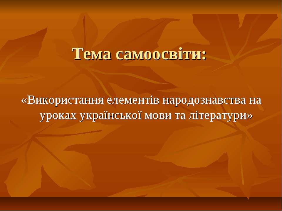 Тема самоосвіти: «Використання елементів народознавства на уроках української...