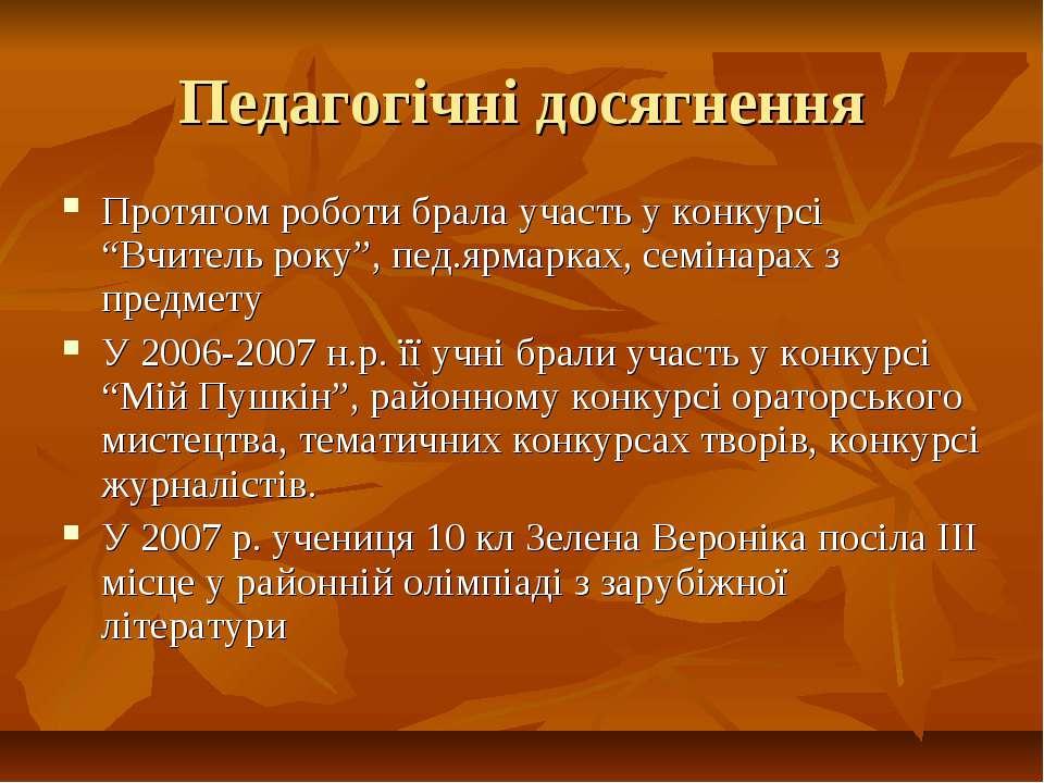 """Педагогічні досягнення Протягом роботи брала участь у конкурсі """"Вчитель року""""..."""
