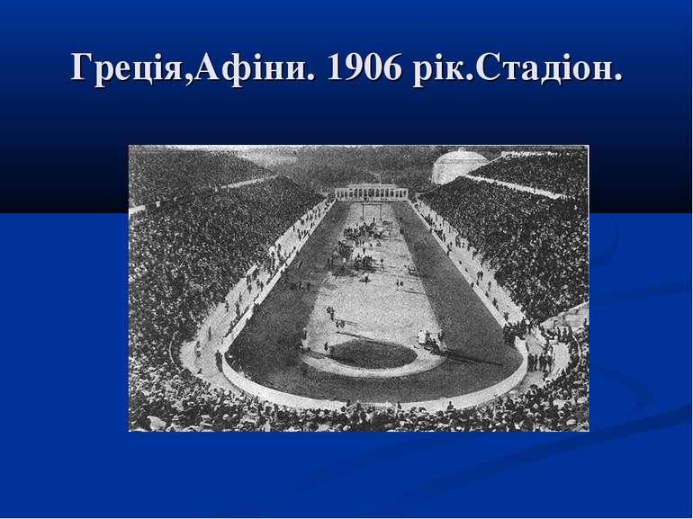 Греція,Афіни. 1906 рік.Стадіон.
