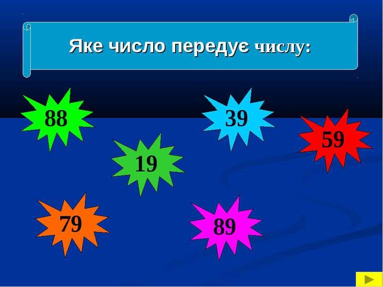 Яке число передує числу: 89 60 80 90 40 20 88 89 39 79 19 59