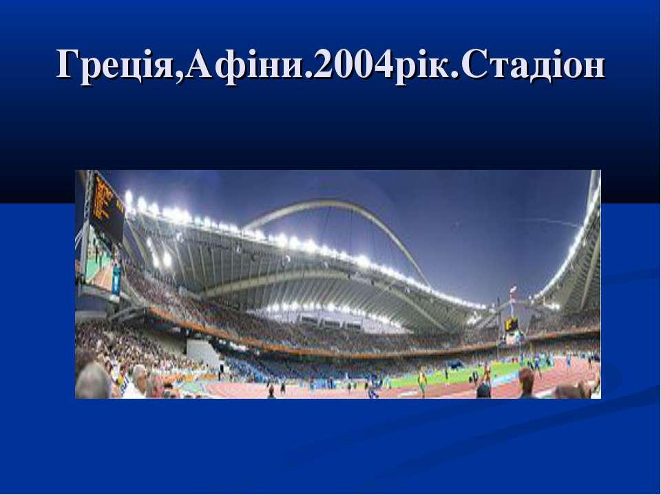 Греція,Афіни.2004рік.Стадіон