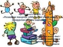 Презентація досвіду «Розвиток творчих здібностей учнів через позаурочні форми...