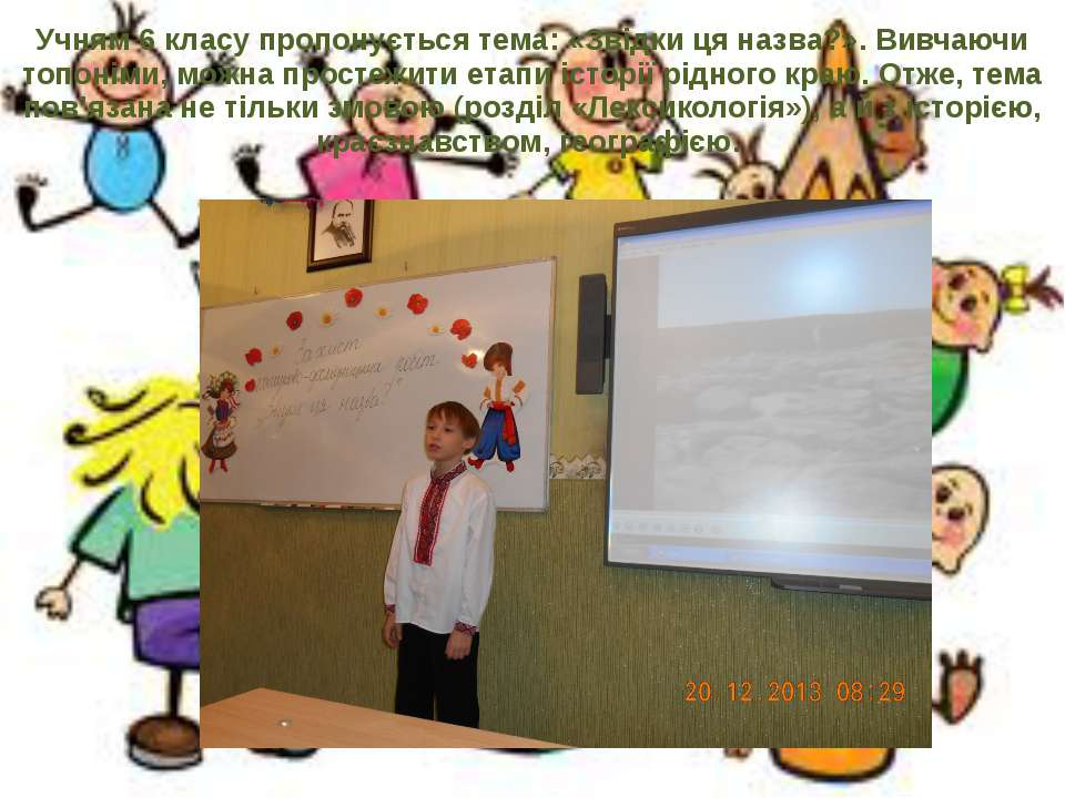 Учням 6 класу пропонується тема: «Звідки ця назва?». Вивчаючи топоніми, можна...
