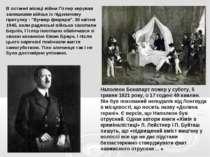 В останні місяці війни Гітлер керував залишками військ із підземному притулку...