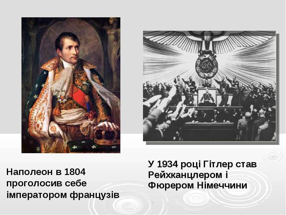 У 1934 році Гітлер став Рейхканцлером і Фюрером Німеччини Наполеон в 1804 про...