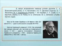 Мико ла Па влович Барабашо в (30 березня 1894—†21 квітня 1971) — український ...
