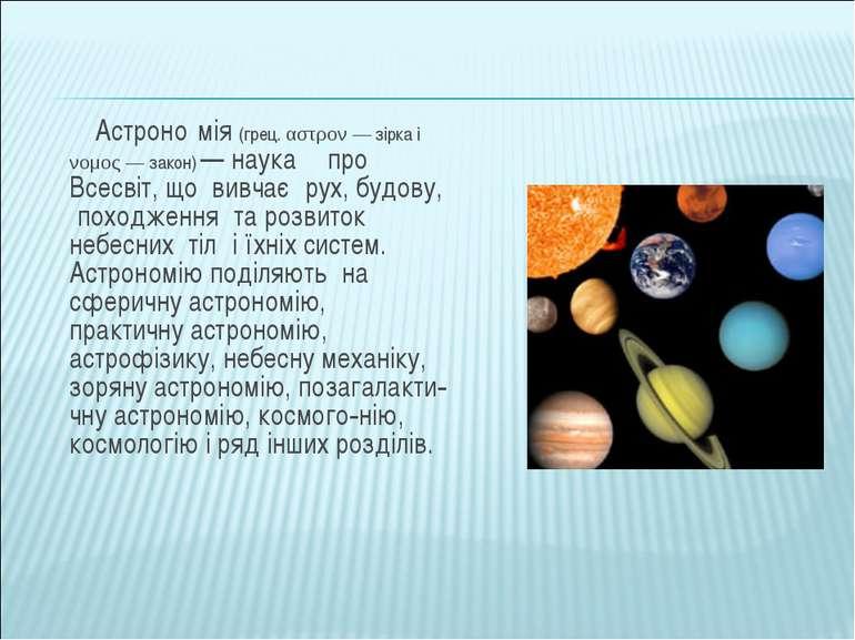 Астроно мія (грец. αστρον — зірка і νομος — закон) — наука про Всесвіт, що ви...