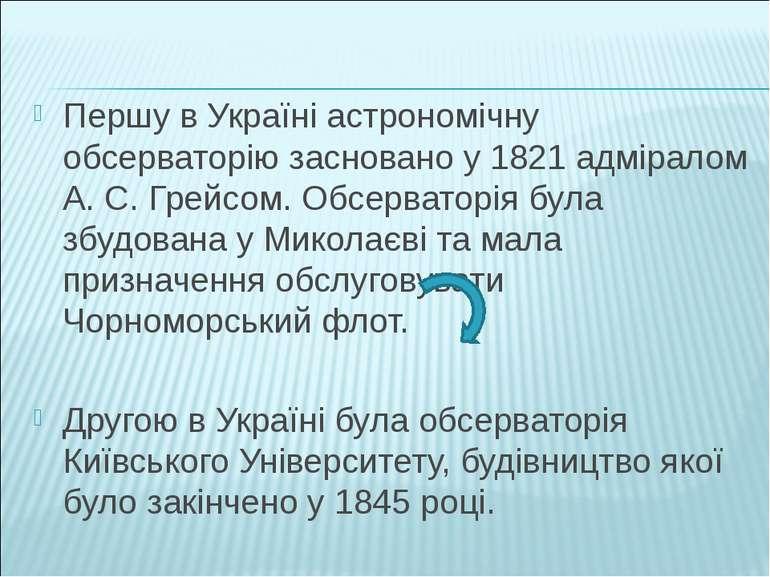 Першу в Україні астрономічну обсерваторію засновано у 1821 адміралом А. С. Гр...