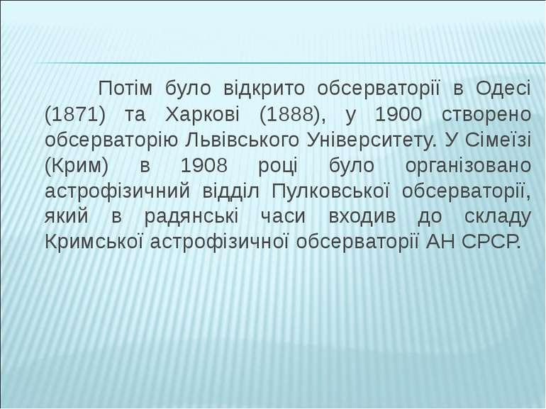 Потім було відкрито обсерваторії в Одесі (1871) та Харкові (1888), у 1900 ств...